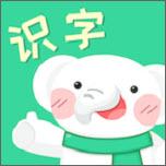 河小象趣味识字app家教版v1.0手机版