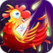 捉鸡棋牌趣味版v1.0 最新版