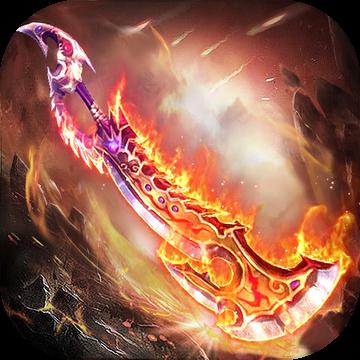 神兵霸刀传奇单机版v2.9.3  手机版