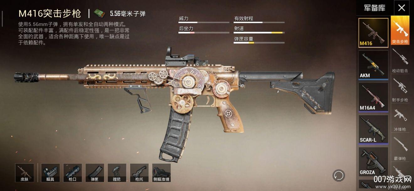 和平精英怎么调键位和压枪  和平精英调键位、压枪攻略