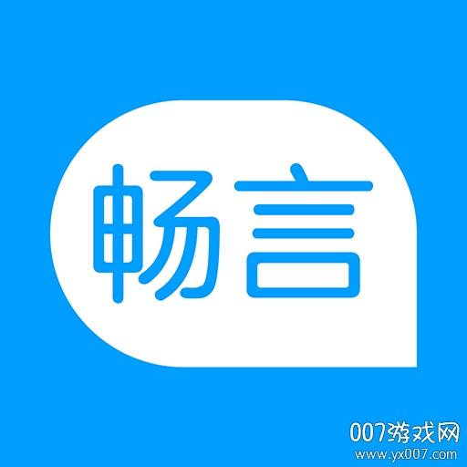 中徽畅言app商务社交版v1.3.9安卓版