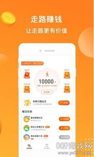 步步来钱app可提现版v1.0.0运动赚钱版