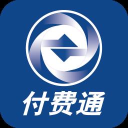 上海付费通账单版v2.13.0 手机版