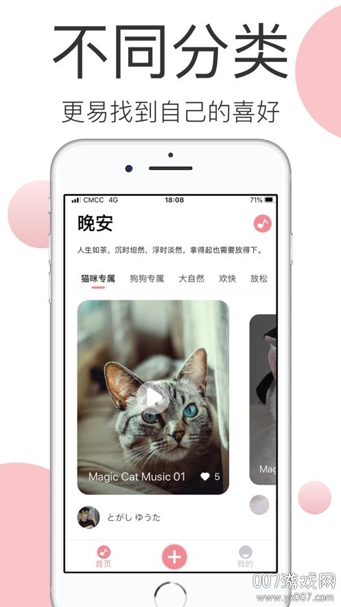 宠物音乐app治愈版v5.0.0手机最新版