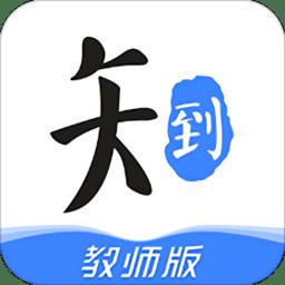 智慧�渲�到教��版v4.2.6 安卓版v4.2.6 安卓版