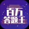 百万答题王app红包版V1.0.1 高奖励版