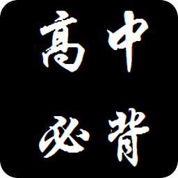高中生必背古诗文便携版v1.6 安卓版