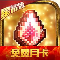 冒险与挖矿星耀版v1.0.0畅玩版