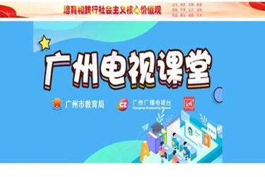广州电视课堂在哪看直播和回放  广州电视课堂使用完整说明