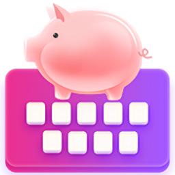 小猪键盘智能版v1.06 斗图版