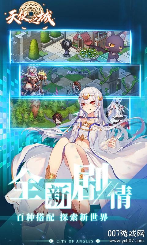 天使之城荣耀福利特权版v1.4.47 最新版