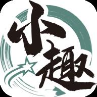 小趣app艺术版v2.38安卓版