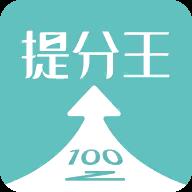 提分王AI陪学app名师辅导版