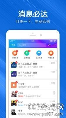 千牛app阿里正式版v8.1.2苹果版
