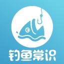 钓鱼常识app专业版v1.8.1安卓最新版