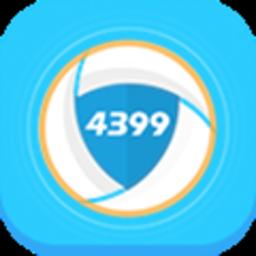 4399安全令牌游戏隐私版v2.0.1 安卓版