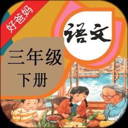小学语文三年级下册人教版v4.0.0 便携版