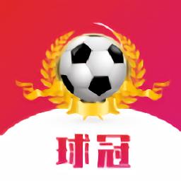 球冠体育五大联赛版v1.0.1 体坛版