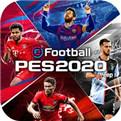 实况足球2020手游抢鲜版v1.0 免预约版