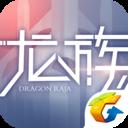 龙族幻想荒漠航线跨服战场版v1.5.185 免费版