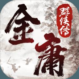 金庸群侠传2怀旧加强版v1.0 免费版