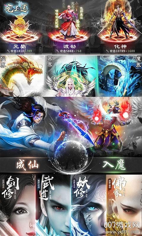 无上道手游无限版v1.0.0 特别版