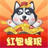 全球分红犬一键提现版v1.0  安卓版