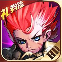 炫斗英雄君王2礼券版v1.0.0 特殊版