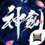皇道剑神百变神器版v1.0 免费版