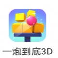 抖音一炮到底3D最火版v1.0  手机版