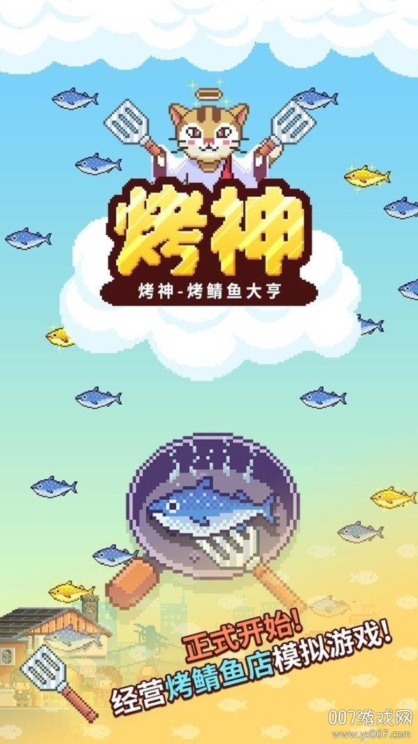 烤神经营烤鱼店中文单机版v1.0.1 稳定版