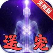 斗破青云无限送宠版v1.0 免费版