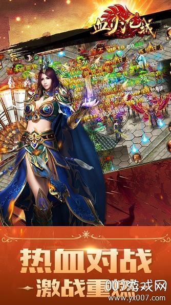 血火龙城皇城pk版v1.0.0 复刻版