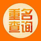 全国重名查询app抖音版v1.3最新版