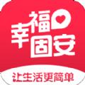 幸福固安同城配送版v4.5.4 优惠版