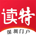 深圳读特热点版v5.0.0.1 权威版
