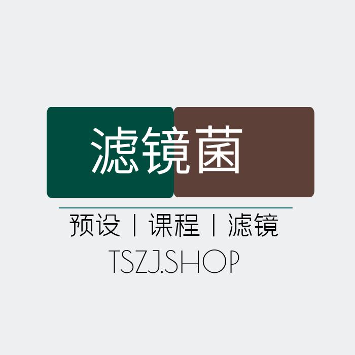 滤镜菌app美化版v1.9手机最新版
