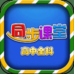 高中同步课堂高考版v3.1.9 全学科版