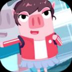 猪猪公寓手游同人自制版v2.6.2手机版