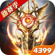 4399奇迹之剑新赛季版v4.5.1 ios版
