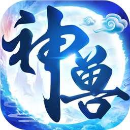 神兽来了九州信仰版v0.1 手机版
