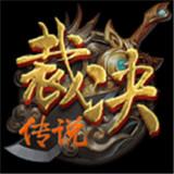 裁决传说手游官方安卓最新版v2.0  免费版