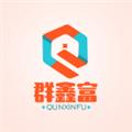 群鑫富抢单版v2.6.6 福利版