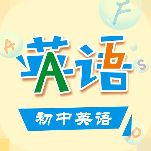 初中英语助手仁爱版v1.2.4 手机版v1.2.4 手机版