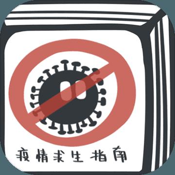 疫情求生指南经典版v1.01 免预约版