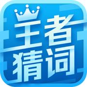王者猜词赚金版v1.0 手机版