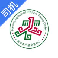 南宁农交司机专用版v4.0.1手机版