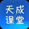 天成课堂中小学版v1.0.1 全新版
