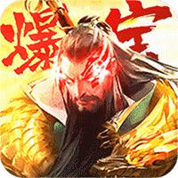 斗战三国志无限爆宝版v1.0.0 公益版v1.0.0 公益版