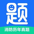 消防历年真题app专业版v1.0.1手机版